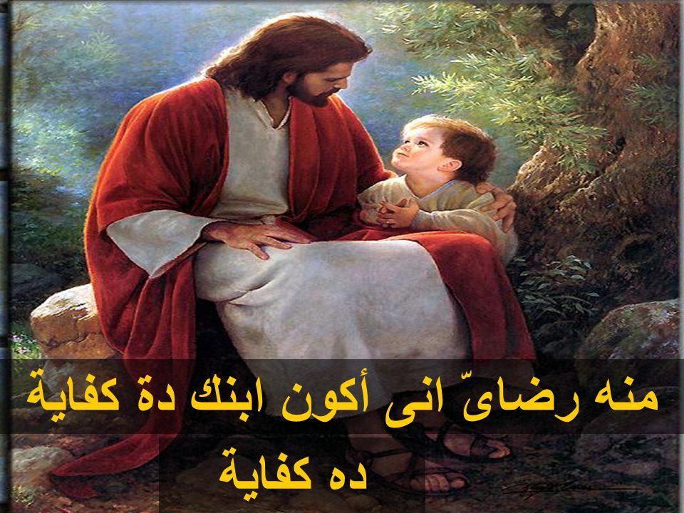 منه رضاىّ انى أكون ابنك دة كفاية ده كفاية