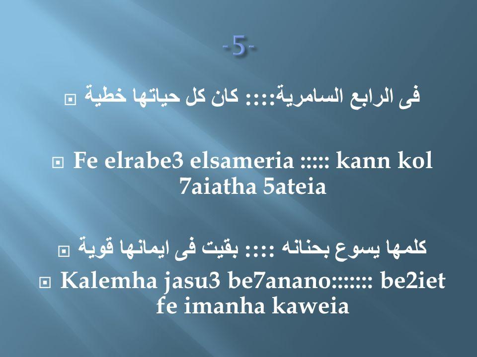فى الرابع السامرية :::: كان كل حياتها خطية Fe elrabe3 elsameria ::::: kann kol 7aiatha 5ateia كلمها يسوع بحنانه :::: بقيت فى ايمانها قوية Kalemha jasu3 be7anano::::::: be2iet fe imanha kaweia