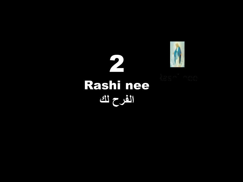2 Rashi nee الفرح لك