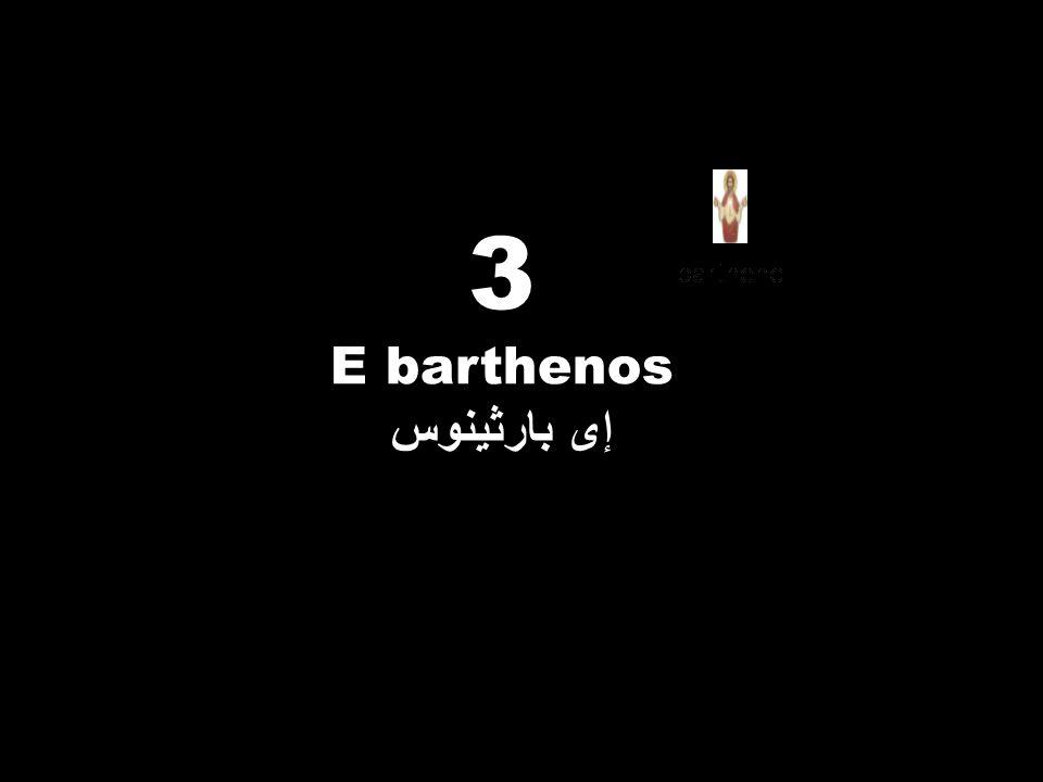 3 E barthenos إى بارثينوس