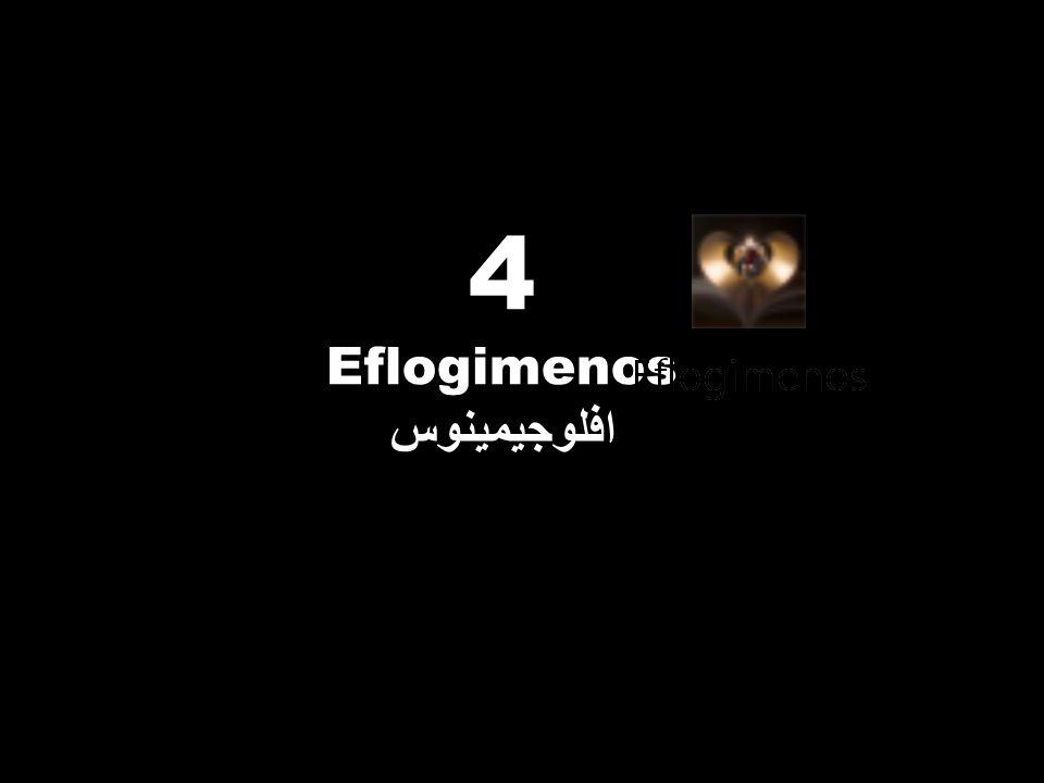 4 Eflogimenos افلوجيمينوس