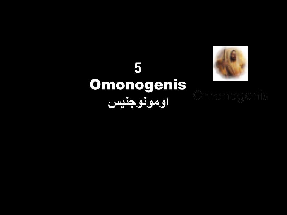 5 Omonogenis اومونوجنيس
