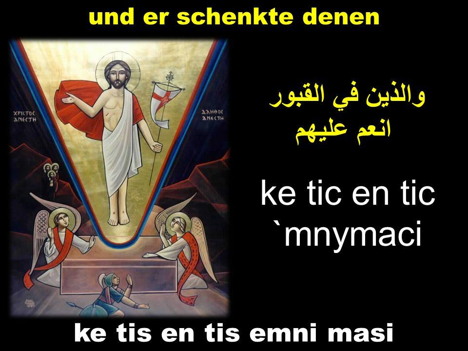 ke tic en tic `mnymaci والذين في القبور انعم عليهم und er schenkte denen ke tis en tis emni masi
