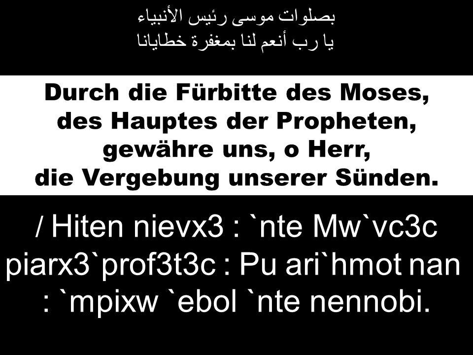 Durch die Fürbitte des Moses, des Hauptes der Propheten, gewähre uns, o Herr, die Vergebung unserer Sünden.
