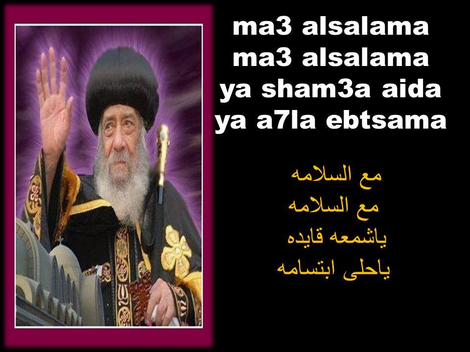 ma3 alsalama ya sham3a aida ya a7la ebtsama مع السلامه مع السلامه ياشمعه قايده ياحلى ابتسامه