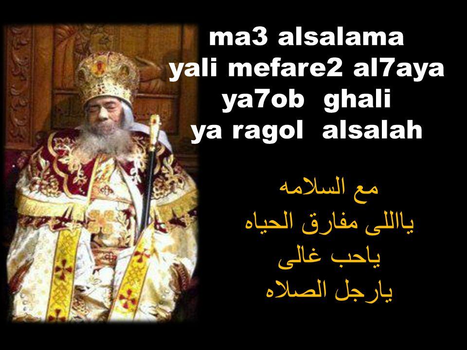 ma3 alsalama yali mefare2 al7aya ya7ob ghali ya ragol alsalah مع السلامه يااللى مفارق الحياه ياحب غالى يارجل الصلاه