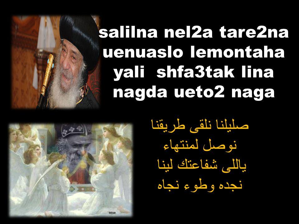 salilna nel2a tare2na uenuaslo lemontaha yali shfa3tak lina nagda ueto2 naga صليلنا نلقى طريقنا نوصل لمنتهاء ياللى شفاعتك لينا نجده وطوء نجاه