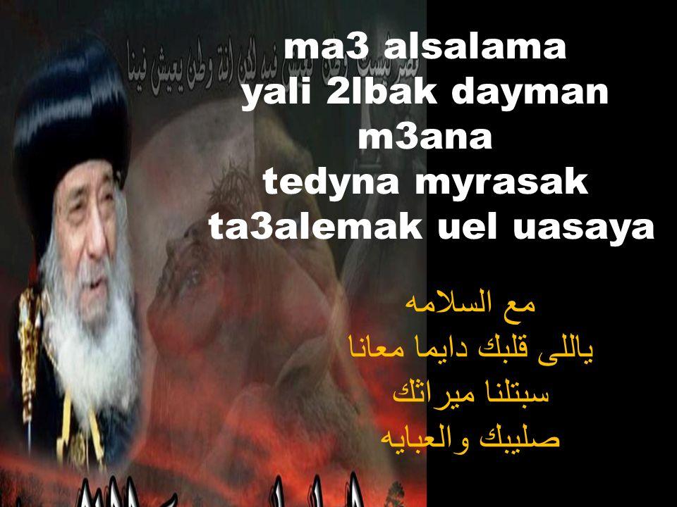 ma3 alsalama yali 2lbak dayman m3ana tedyna myrasak ta3alemak uel uasaya مع السلامه ياللى قلبك دايما معانا سبتلنا ميراثك صليبك والعبايه