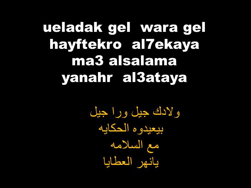 ueladak gel wara gel hayftekro al7ekaya ma3 alsalama yanahr al3ataya ولادك جيل ورا جيل بيعيدوه الحكايه مع السلامه يانهر العطايا