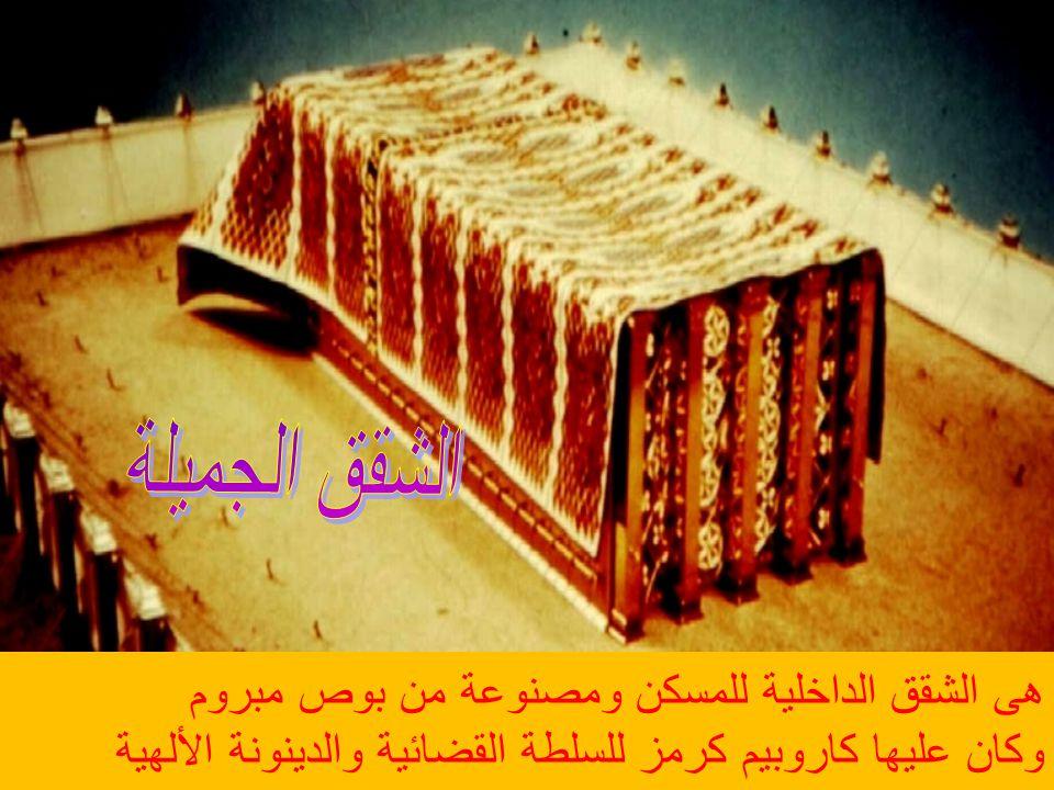 هى الشقق الداخلية للمسكن ومصنوعة من بوص مبروم وكان عليها كاروبيم كرمز للسلطة القضائية والدينونة الألهية