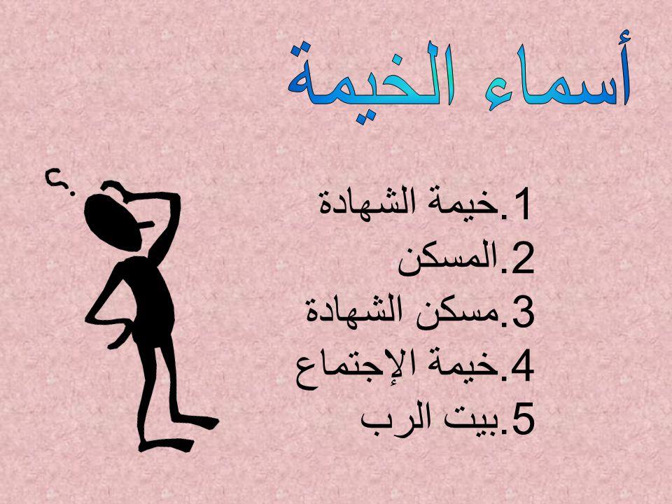 1.خيمة الشهادة 2.المسكن 3.مسكن الشهادة 4.خيمة الإجتماع 5.بيت الرب