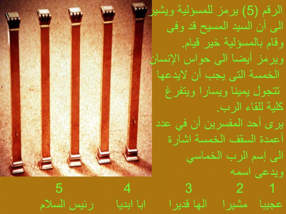 \ الرقم (5) يرمز للمسؤلية ويشير الى أن السيد المسيح قد وفى وقام بالمسؤلية خير قيام.