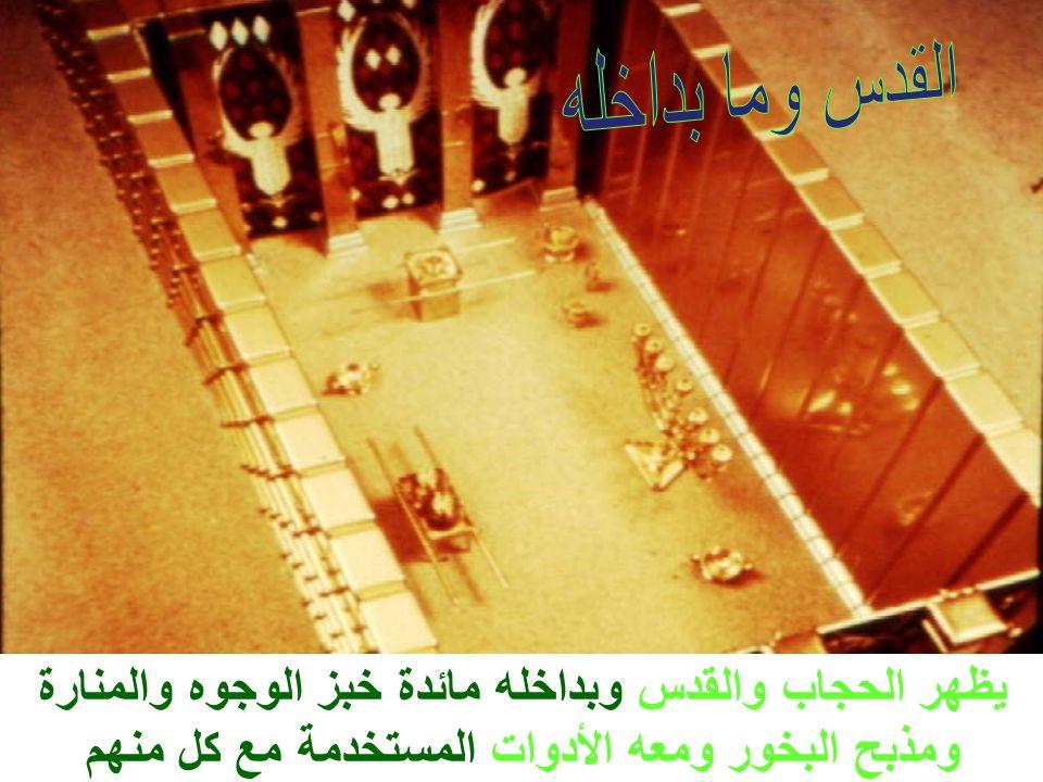 يظهر الحجاب والقدس وبداخله مائدة خبز الوجوه والمنارة ومذبح البخور ومعه الأدوات المستخدمة مع كل منهم