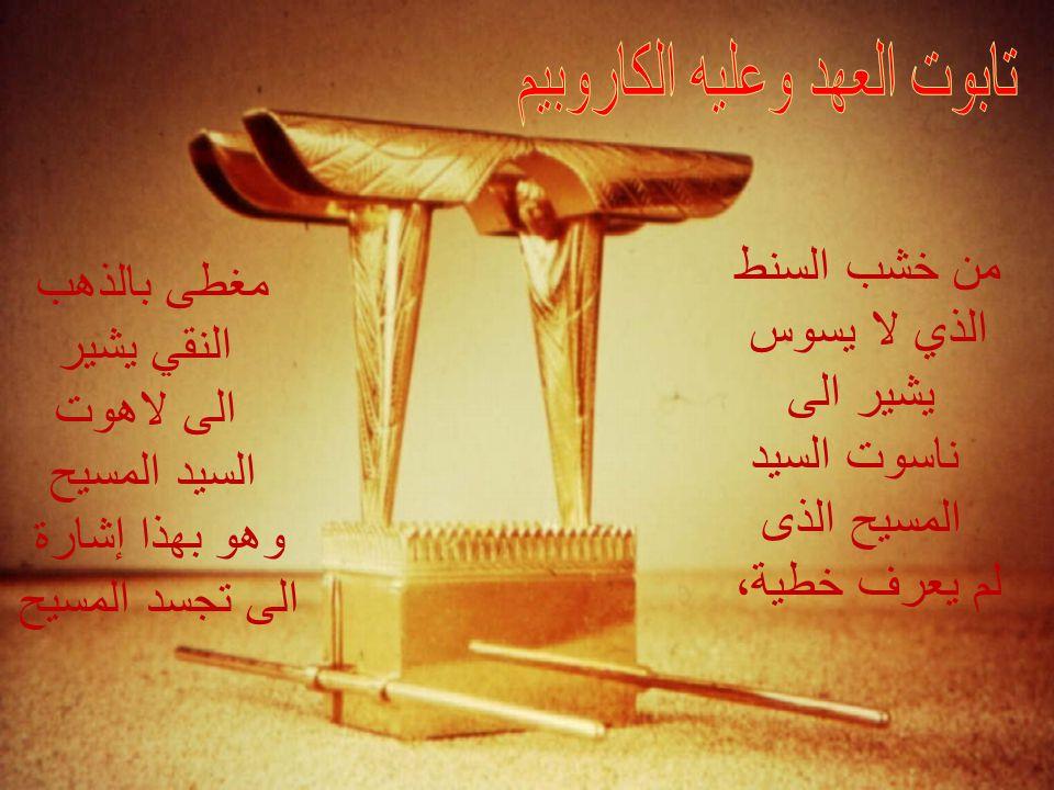 من خشب السنط الذي لا يسوس يشير الى ناسوت السيد المسيح الذى لم يعرف خطية، مغطى بالذهب النقي يشير الى لاهوت السيد المسيح وهو بهذا إشارة الى تجسد المسيح
