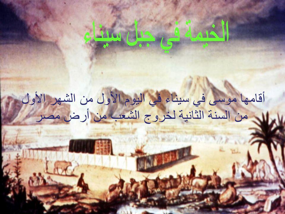 أقامها موسى في سيناء في اليوم الأول من الشهر الأول من السنة الثانية لخروج الشعب من أرض مصر