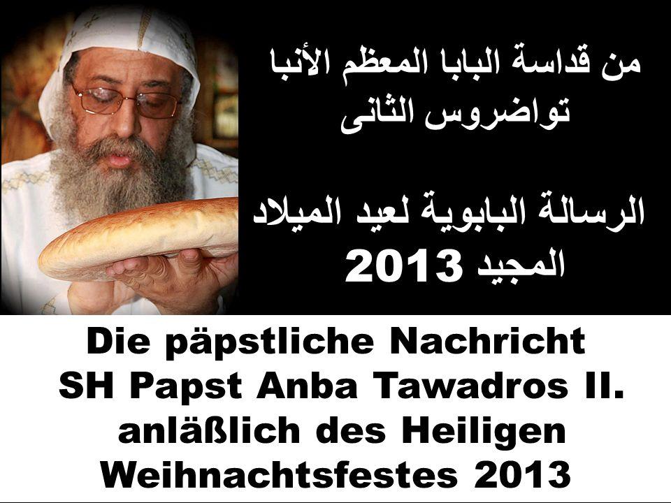 من قداسة البابا المعظم الأنبا تواضروس الثانى الرسالة البابوية لعيد الميلاد المجيد 2013 Die päpstliche Nachricht SH Papst Anba Tawadros II. anläßlich d