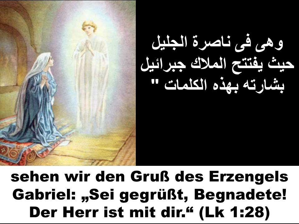 وهى فى ناصرة الجليل حيث يفتتح الملاك جبرائيل بشارته بهذه الكلمات