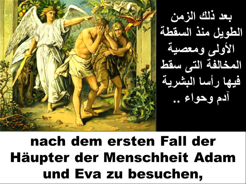 بعد ذلك الزمن الطويل منذ السقطة الأولى ومعصية المخالفة التى سقط فيها رأسا البشرية آدم وحواء.. nach dem ersten Fall der Häupter der Menschheit Adam und