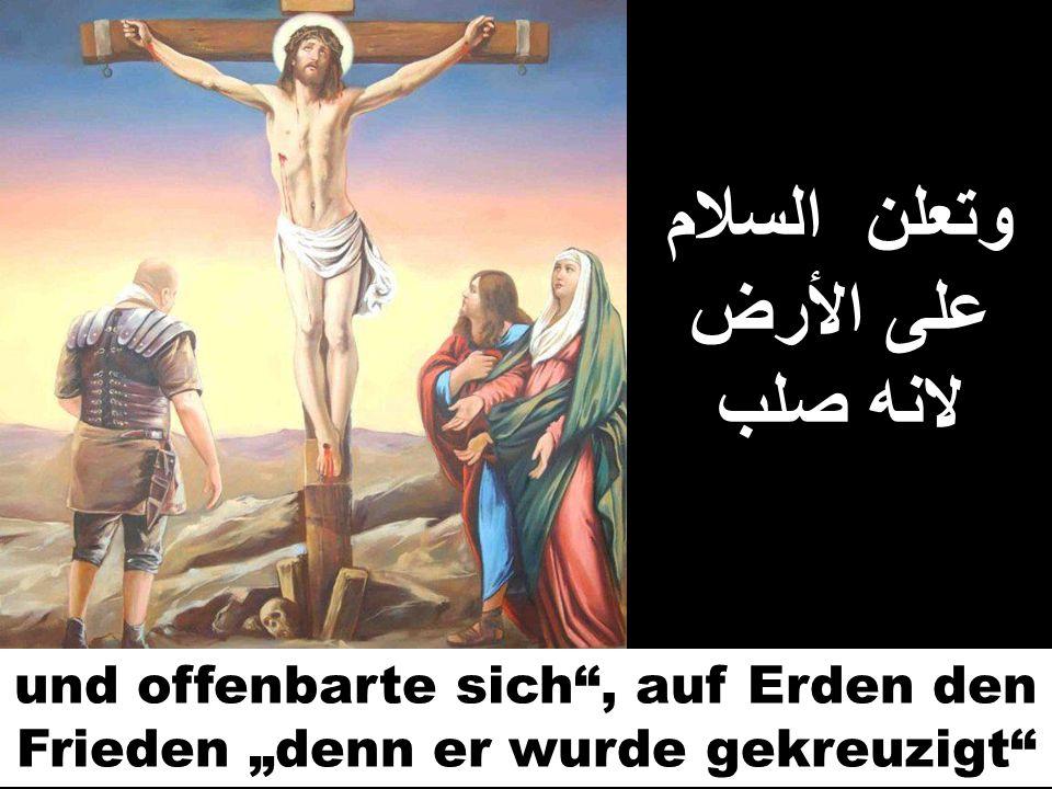 وتعلن السلام على الأرض لانه صلب und offenbarte sich, auf Erden den Frieden denn er wurde gekreuzigt