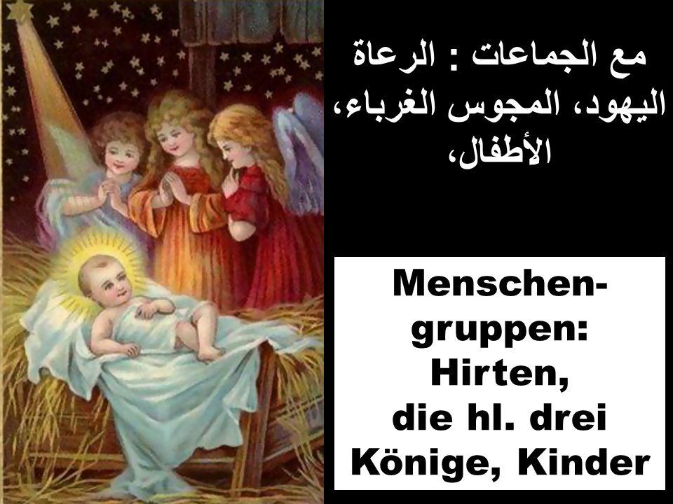 مع الجماعات : الرعاة اليهود، المجوس الغرباء، الأطفال، Menschen- gruppen: Hirten, die hl. drei Könige, Kinder