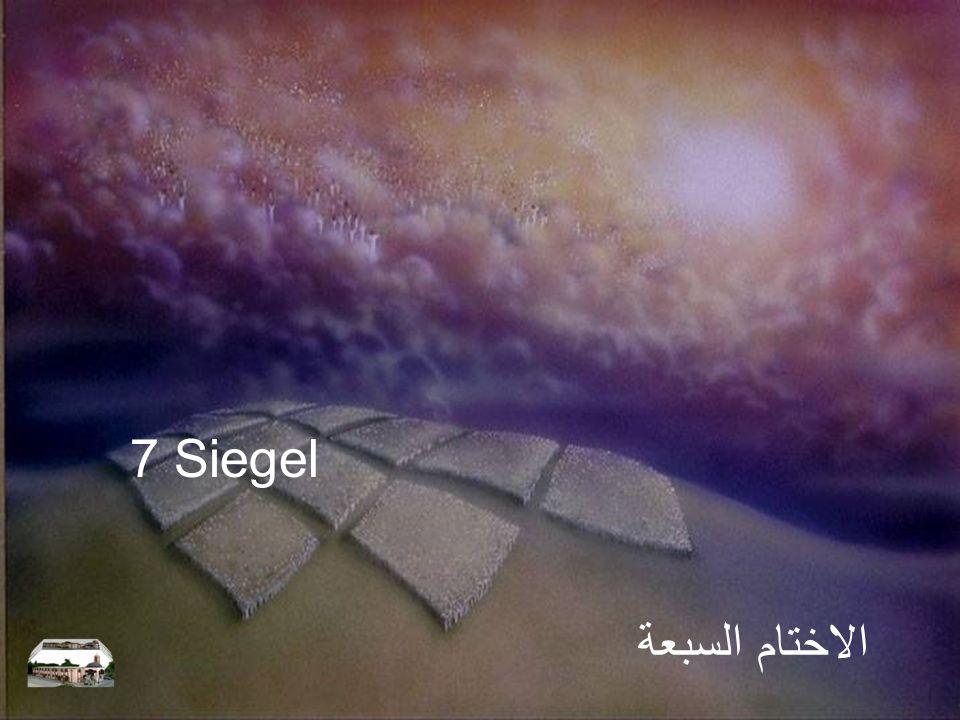 الاختام السبعة 7 Siegel