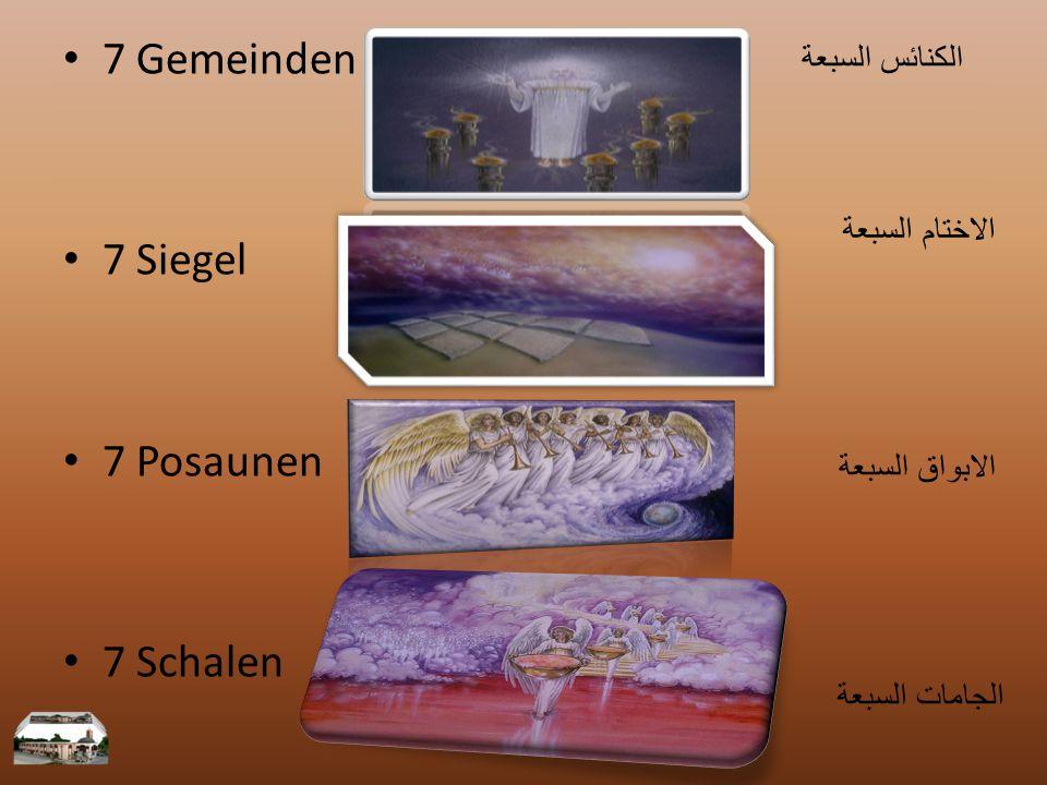 7 Gemeinden 7 Siegel 7 Posaunen 7 Schalen الكنائس السبعة الاختام السبعة الابواق السبعة الجامات السبعة