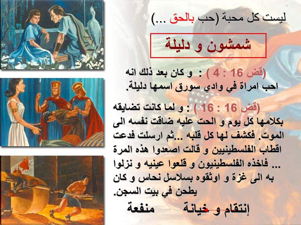 شمشون و دليلة ( قض 16 : 4 ) : و كان بعد ذلك انه احب امراة في وادي سورق اسمها دليلة.