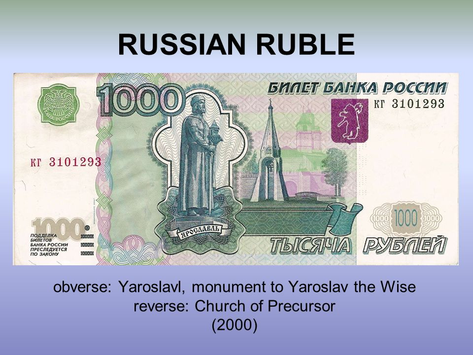 RUSSIAN RUBLE obverse: Yaroslavl, monument to Yaroslav the Wise reverse: Church of Precursor (2000)