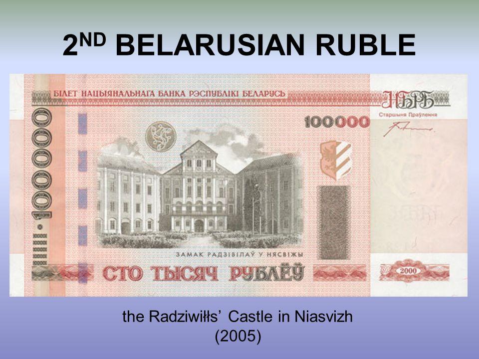2 ND BELARUSIAN RUBLE the Radziwiłłs Castle in Niasvizh (2005)