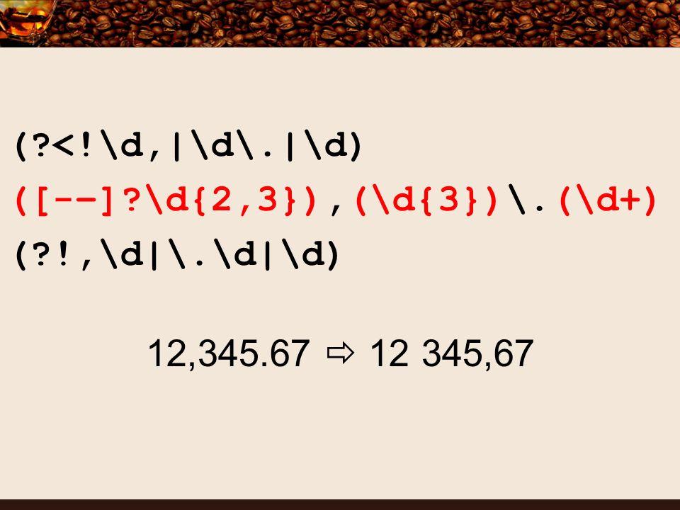 ( <!\d,|\d\.|\d) ([-–] \d{2,3}),(\d{3})\.(\d+) ( !,\d|\.\d|\d) 12,345.67 12 345,67