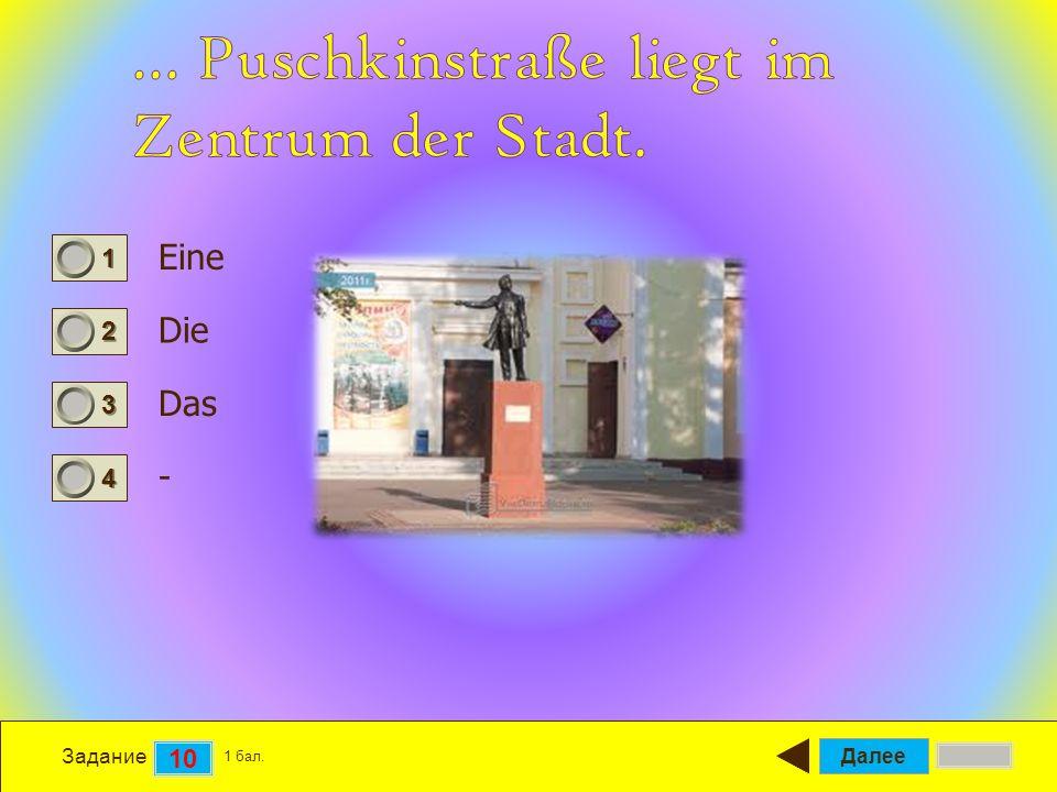 Далее 10 Задание 1 бал. 1111 2222 3333 4444 Eine Die Das -