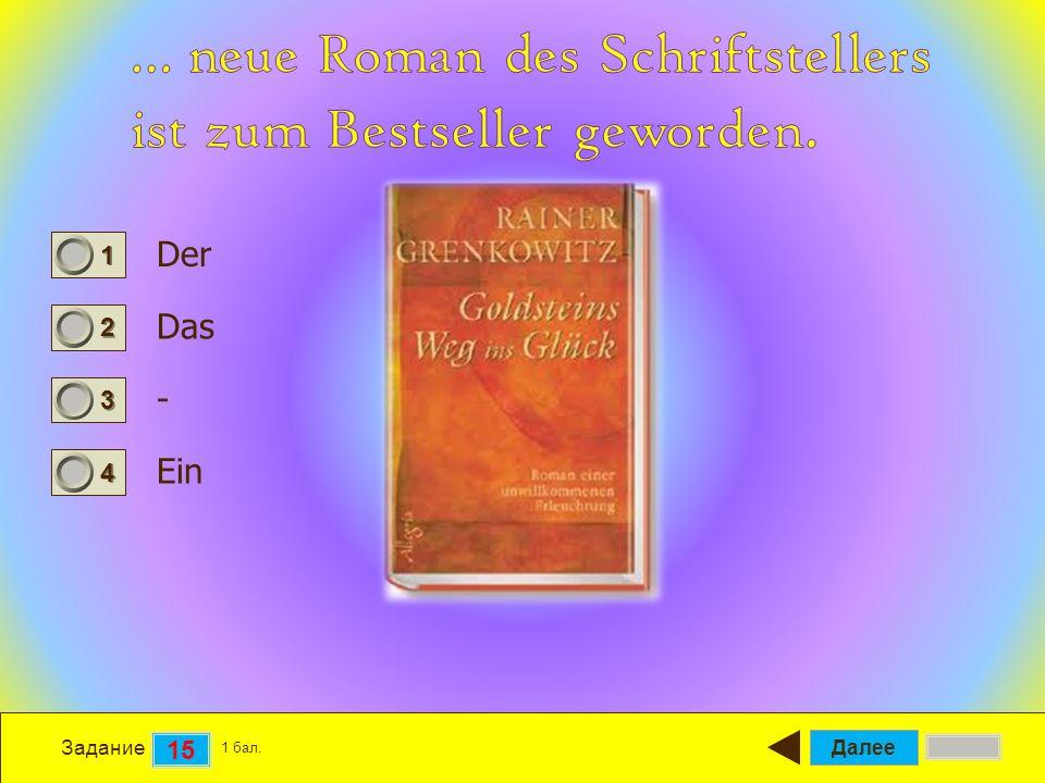 Далее 15 Задание 1 бал. 1111 2222 3333 4444 Der Das - Ein