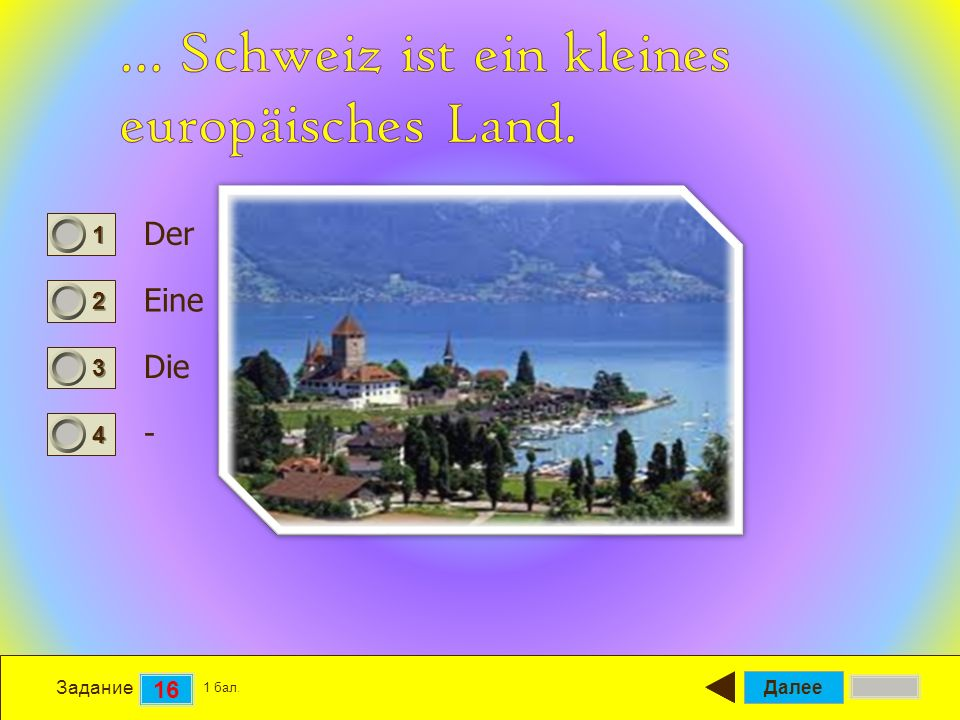 Далее 16 Задание 1 бал. 1111 2222 3333 4444 Der Eine Die -