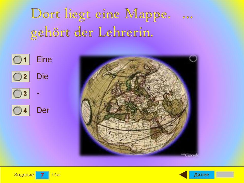 Далее 7 Задание 1 бал. Eine Die - Der 1111 2222 3333 4444