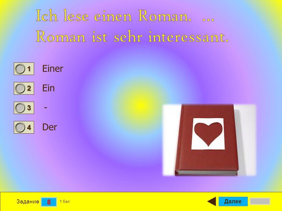 Далее 8 Задание 1 бал. 1111 2222 3333 4444 Einer Ein - Der