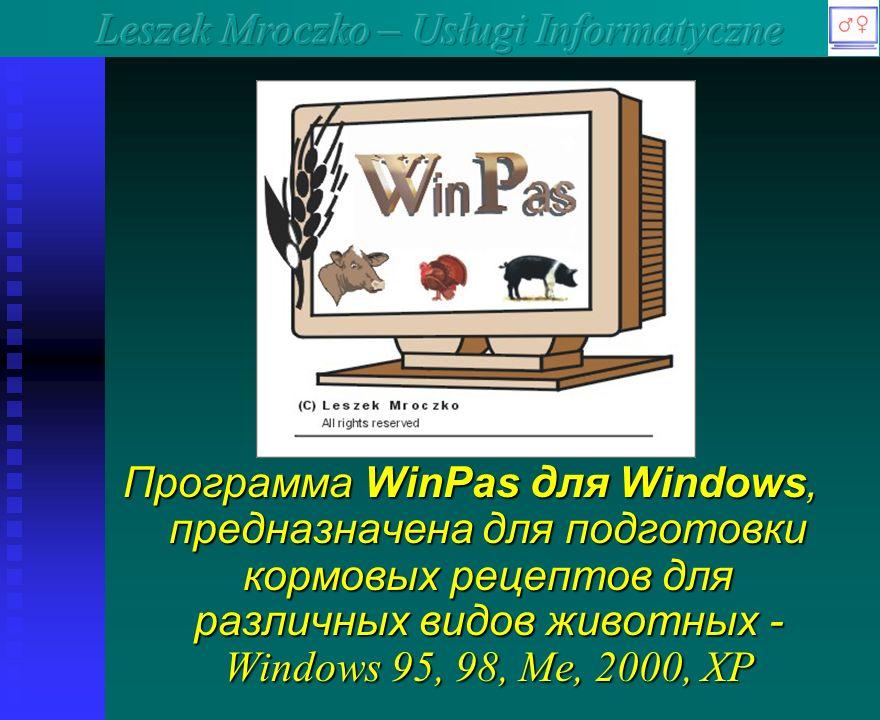 Программа WinPas для Windows, предназначена для подготовки кормовых рецептов для различных видов животных - Windows 95, 98, Me, 2000, XP