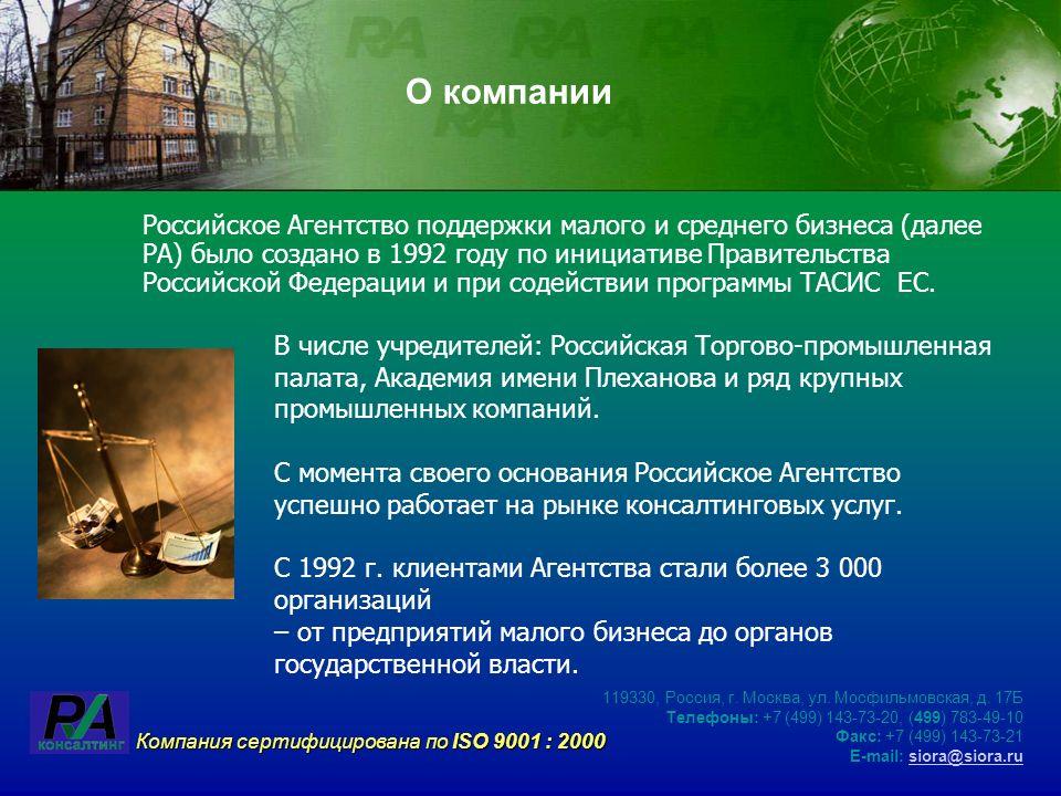 За 15 лет работы Российским Агентством были налажены крепкие международные и региональные связи.