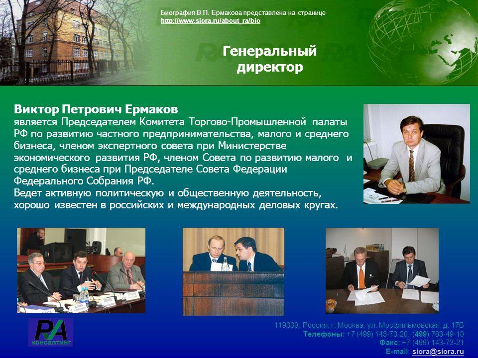 Маркетинговые и социологические исследования 119330, Россия, г.