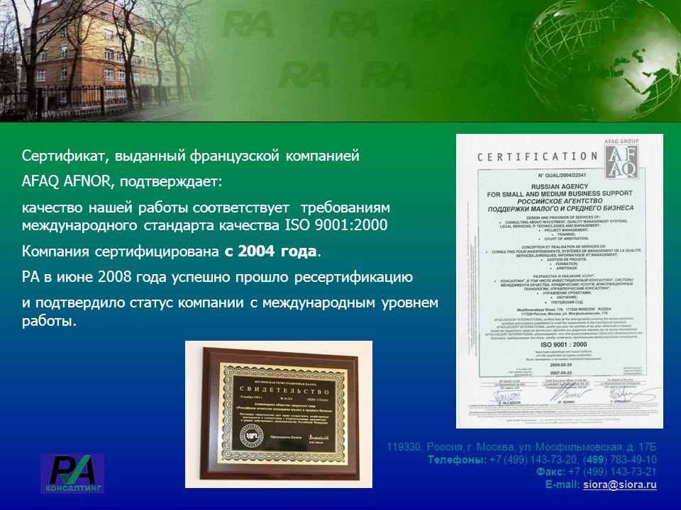Мы гордимся, что нашими клиентами являются: Министерство экономического развития Российской Федерации (МЭР) Федеральная Антимонопольная Служба (ФАС) Администрации г.