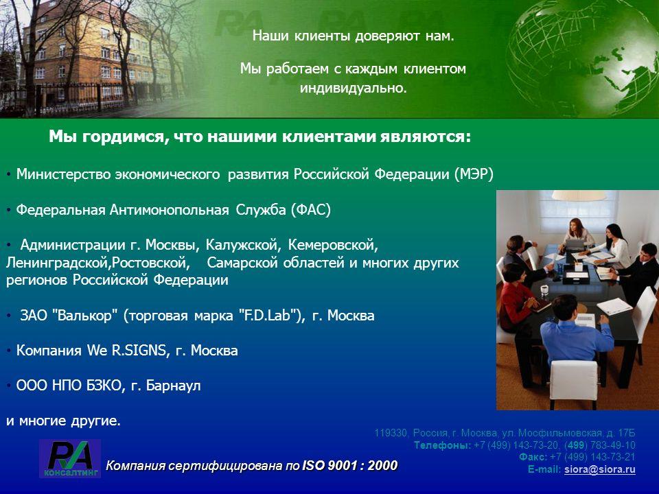 Подготовка к вступлению в ВТО 119330, Россия, г.Москва, ул.