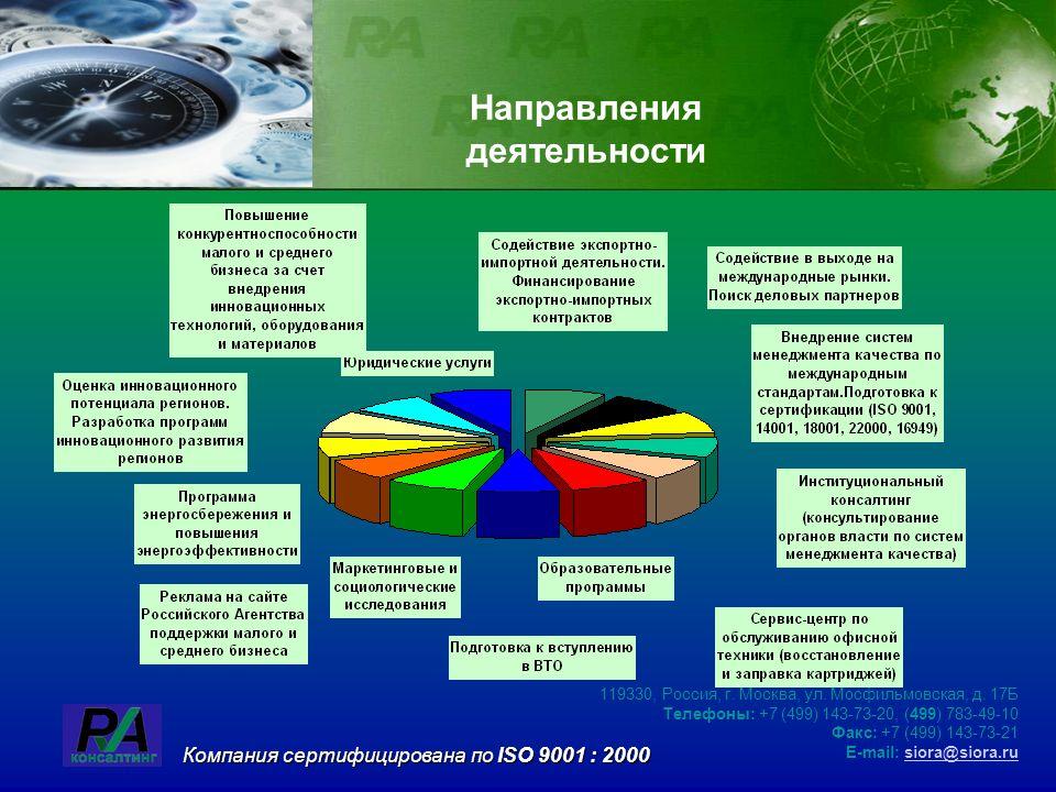 Юридические услуги 119330, Россия, г.Москва, ул. Мосфильмовская, д.