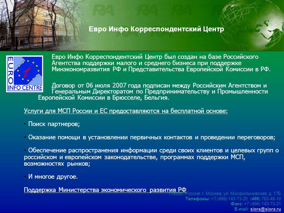 Повышение конкурентноспособности малого и среднего бизнеса 119330, Россия, г.