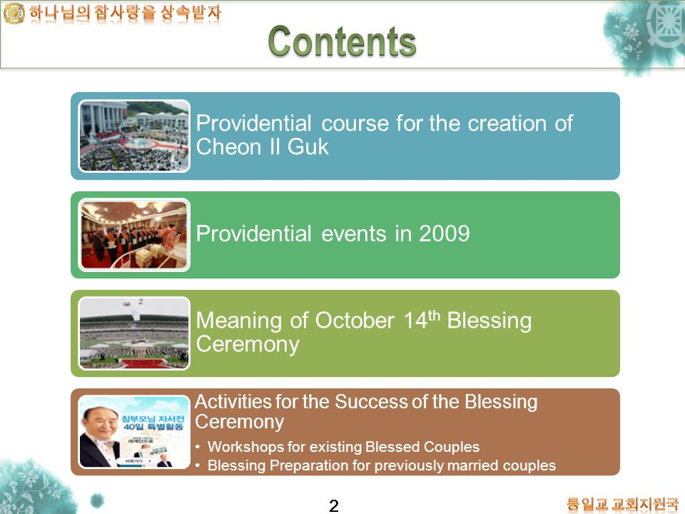 2 Providential course for the creation of Cheon Il Guk Providential events in 2009 Meaning of October 14 th Blessing Ceremony Activities for the Success of the Blessing Ceremony Workshops for existing Blessed Couples Blessing Preparation for previously married couples