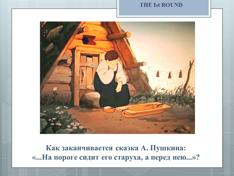 THE Ist ROUND Как заканчивается сказка А.