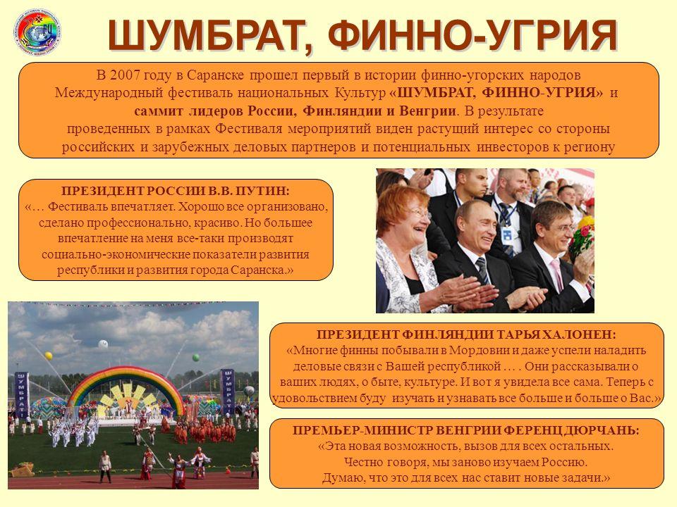 В 2007 году в Саранске прошел первый в истории финно-угорских народов Международный фестиваль национальных Культур «ШУМБРАТ, ФИННО-УГРИЯ» и саммит лидеров России, Финляндии и Венгрии.