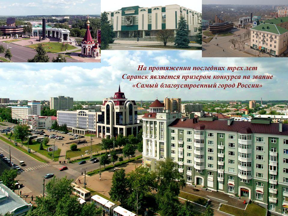 На протяжении последних трех лет Саранск является призером конкурса на звание «Самый благоустроенный город России»