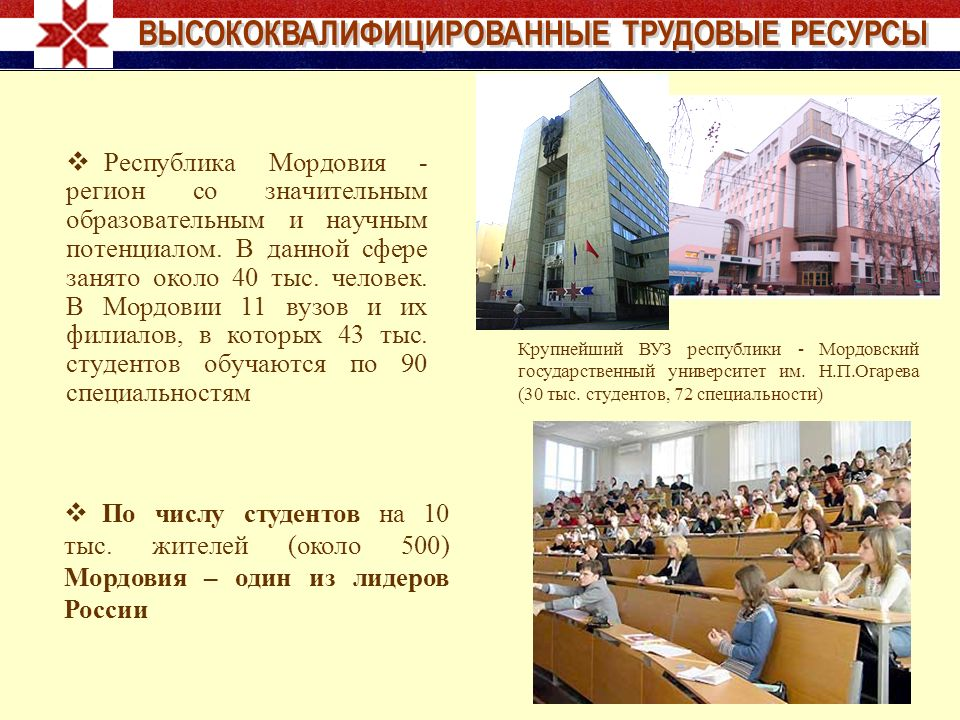 Республика Мордовия - регион со значительным образовательным и научным потенциалом. В данной сфере занято около 40 тыс. человек. В Мордовии 11 вузов и