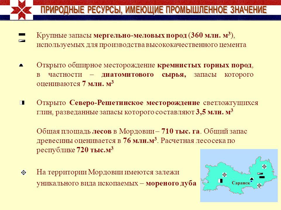 Открыто обширное месторождение кремнистых горных пород, в частности – диатомитового сырья, запасы которого оцениваются 7 млн. м 3 Крупные запасы мерге
