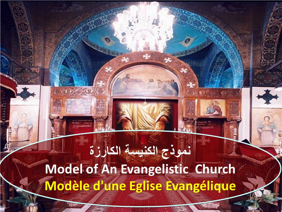 نموذج الكنيسة الكارزة Model of An Evangelistic Church Modèle d une Eglise Evangélique نموذج الكنيسة الكارزة Model of An Evangelistic Church Modèle d une Eglise Evangélique