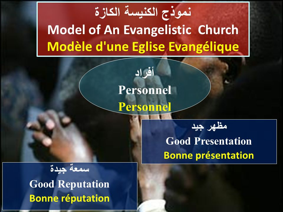 مظهر جيد Good Presentation Bonne présentation أفراد Personnel نموذج الكنيسة الكازة Model of An Evangelistic Church Modèle d une Eglise Evangélique نموذج الكنيسة الكازة Model of An Evangelistic Church Modèle d une Eglise Evangélique سمعة جيدة Good Reputation Bonne réputation